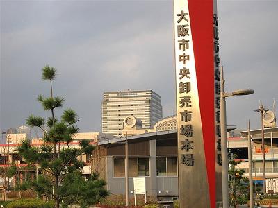 大阪市中央卸売市場 本場 北2-7
