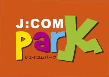 ジェイコムパーク.jpg