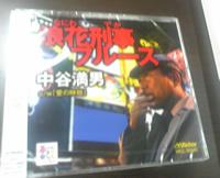 中央市場浪花刑事ブルース3.jpg
