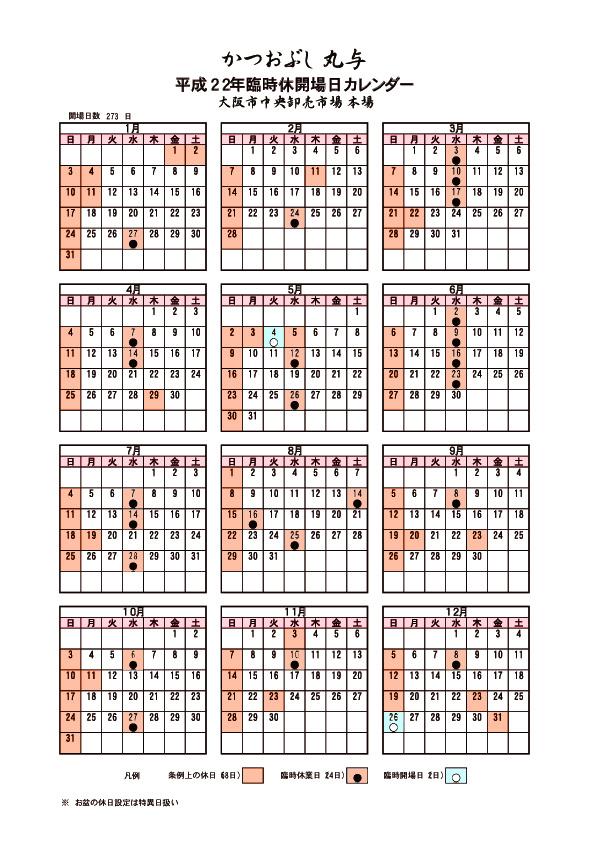 平成22年丸与中央市場カレンダー.jpg
