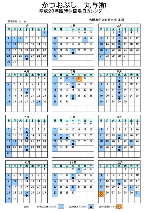平成23年中央市場カレンダー.jpg