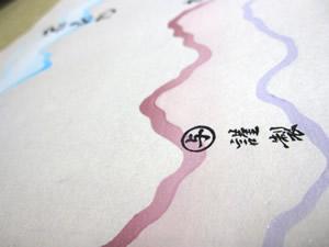 鰹節 丸与 結婚式用 和紙熨斗 横300ピクセル.jpg
