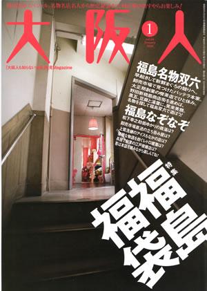 2009大阪人 表紙.jpg