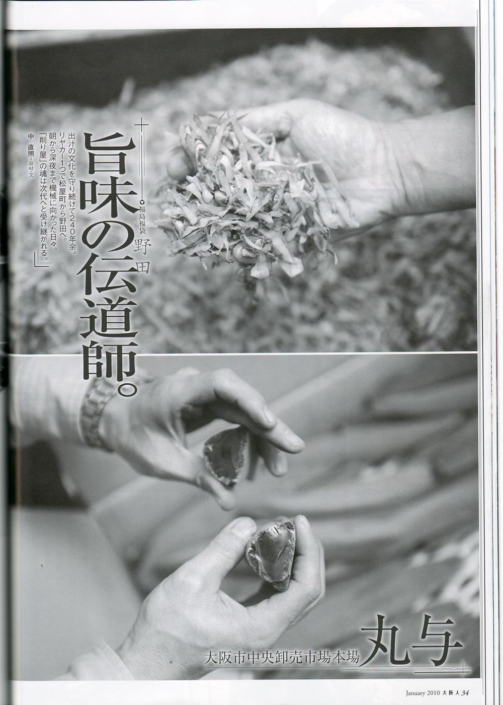 2009大阪人 1.jpg