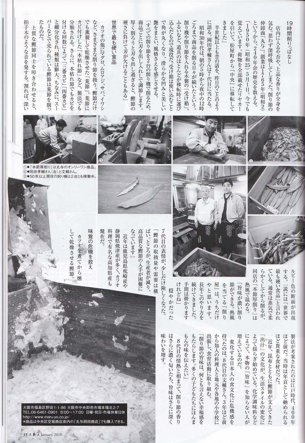 2009大阪人 2.jpg