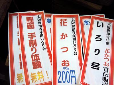 2010 豊中まつり 値札.jpg