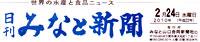 2010 02 20 親子料理教室. みなと新聞 200 .jpg