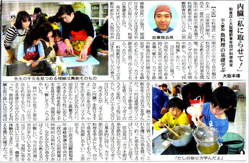 2010 02 20 親子料理教室800.jpg