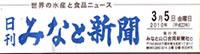 2010 03 05みなと新聞  200.jpg