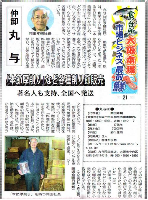2010 03 06みなと新聞 食の台所 大阪本場 市場ビジネス最前鮮 500.jpg