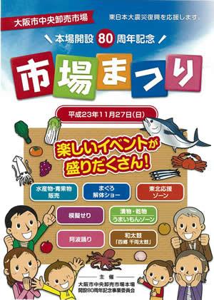 2011 市場まつりポスター.jpg