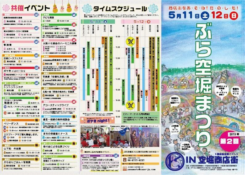 2013 ぶら空堀まつり.jpg