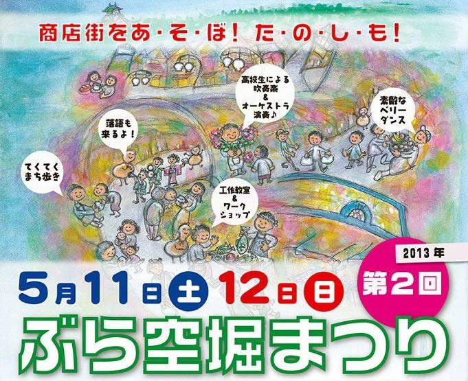 2013 ぶら空堀まつり2.jpg