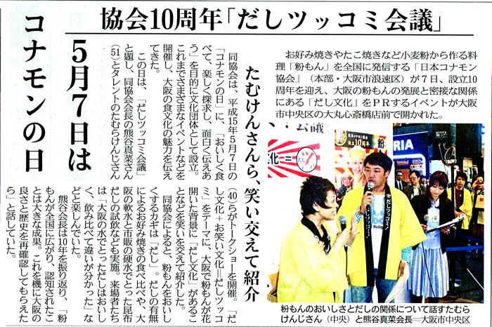 2013 05 08産経新聞.png