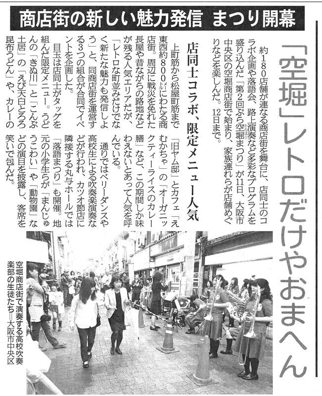 2013 05 12産経新聞.jpg