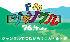 FMジャングル 76.4MHz ロゴ.png