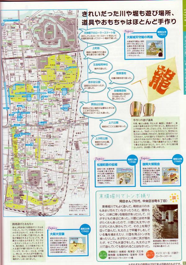 U-CoRo 七代目丸与 談話 掲載.jpg