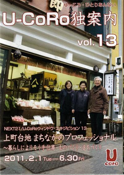 U-CoRo vol13 表紙.jpg