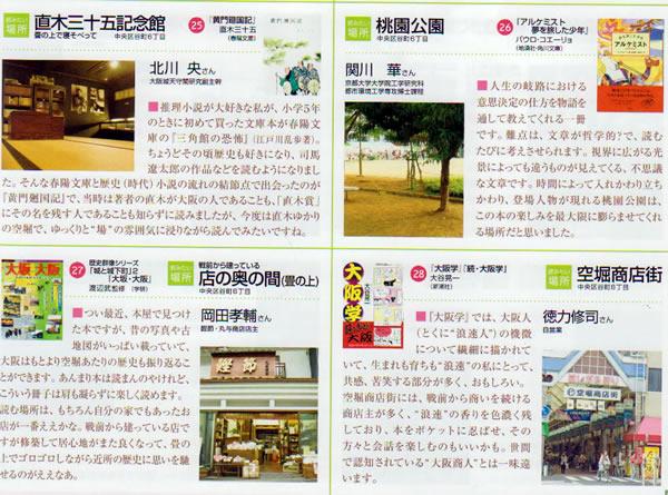 U-CoRo- 空堀商店街 鰹節 丸与掲載記事.jpg