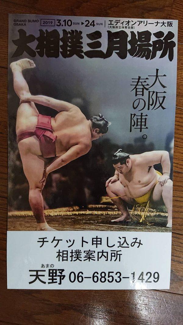 大阪春の陣。(大相撲三月場所)