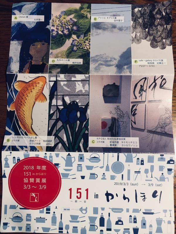 151(一期一会)in からほり