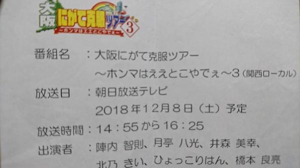 大阪にがて克服ツアー〜ホンマはエエとこやでぇ〜 ABC朝日放送テレビ ロケ