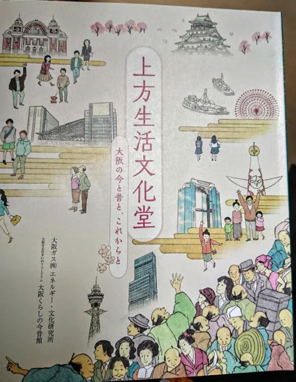 上方生活文化堂~大阪の今と昔と、これからと