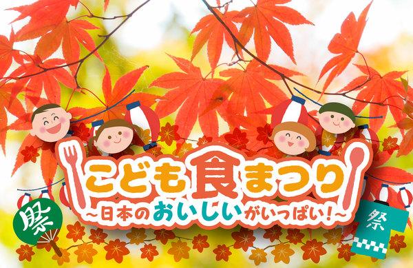 令和元年 11月3日(日)はキッズプラザ大阪~こども食まつり~へ