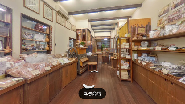 Googleマップ インドアビュー 空堀 丸与商店