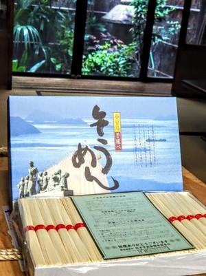 素麺 小豆島 島の光